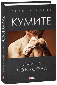 Кумите - Лобусова И. (9789660395251)