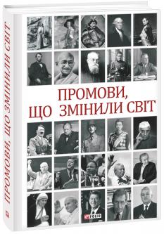 Промови, що змінили світ - Хорошевський А. (9789660386211)