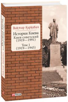 История Киева. Киев советский. Том 1. (1919—1945) - Киркевич В. (9789660393264)