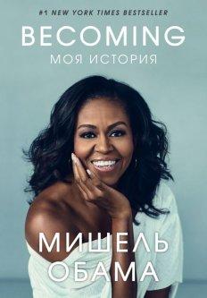 Becoming. Моя история - Мишель Обама (9789669930194)