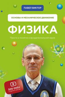 Физика. Основы и механическое движение - Павел Виктор (9789669936059)