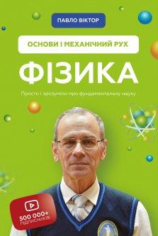 Фізика. Основи і механічний рух - Павло Віктор (9789669935533)