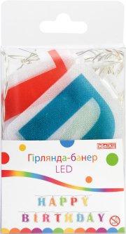 Гирлянда-банер светящаяся Maxi Happy Birthday LED 1.3 м (MX080)