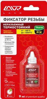 Фиксатор резьбы неразъёмный LAVR «Термостойкий» ThermFIX Heat-resistant thread locker 9 мл (Ln1732)