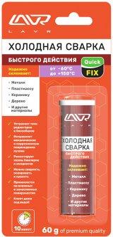 Холодная сварка «Быстрого действия» LAVR QuickFIX 60 г (Ln1720)