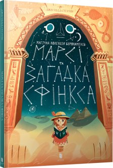 Марсі та загадка Сфінкса - Джо Тодд-Стентон (9786177688111)