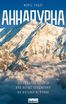 Аннапурна. Легендарна історія про перше сходження на восьмитисячник - Моріс Ерцоґ (9786177866663)