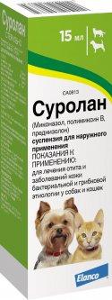 Ушные капли Суролан (Surolan) Elanco для лечения отита у собак и кошек 15 мл (5014602800734)