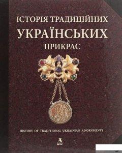 Історія традиційних українських прикрас (1263598)