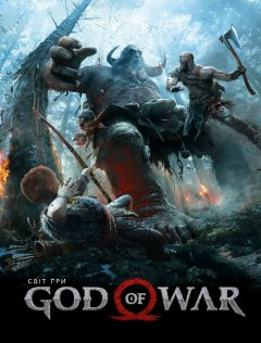 Артбук Світ гри God of War - Santa Monica Studios (9786177756452)