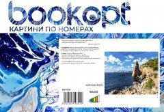 Картина по номерам Bookopt Морские скалы 50х40 см (bk_1028) (2252523103012)