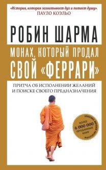 Монах, который продал свой феррари. Притча об исполнении желаний и поиске своего предназначения - Шарма Робин (9789669930842)