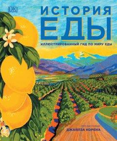 История еды - Бэйкон Д., Блэк А., Смит Л. К. (9785353092100)