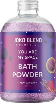 Бурлящая пудра для ванны Joko Blend You are my space 200 г (4823099501892)