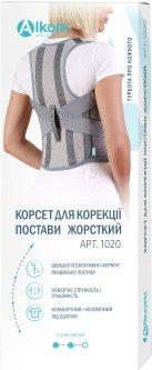 Корсет для коррекции осанки Алком 1020 жесткий размер 4 Серый (4823058901572)