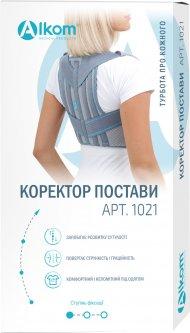 Корсет для коррекции осанки Алком 1021 ортопедический размер 1 Серый (4823058932361)