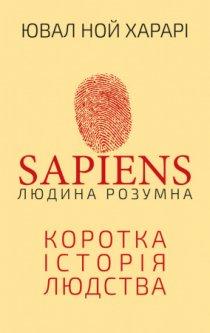 Sapiens: Людина розумна. Коротка історія людства - Ювал Ной Харарі (9789669937155)