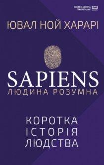 Sapiens: Людина розумна. Коротка історія людства - Ювал Ной Харарі (9789669937537)