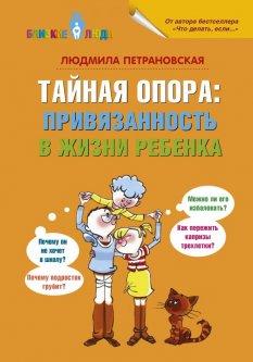 Тайная опора: привязанность в жизни ребенка - Петрановская Л.В.(9789669930910)