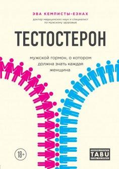 Тестостерон. Мужской гормон, о котором должна знать каждая женщина - Эва Кемписты-Езнах (9789669931153)
