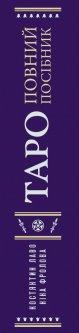 Таро. Повний посібник зчитання карт іпрактики передбачення - Костянтин Лаво, Ніна Фролова (9789669937087)