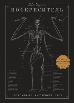 Воскреситель: Анатомія фантастичних істот - Е. Б. Гадспет (9789669937124)