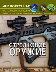 Мир вокруг нас. Стрелковое оружие (9789669870155)
