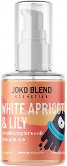 Антибактериальный гель для рук Joko Blend White Apricot & Lily 30 мл (4823109400078)