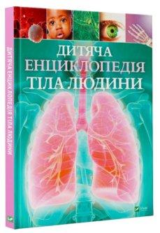 Дитяча енциклопедія тіла людини - Клер Гиберт (9789669429889)