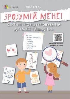 Зрозумій мене! Секрети розшифровування дитячої поведінки - Анна Гресь (9786170037541)