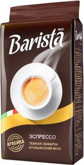 Кофе молотый Barista Mio Эспрессо 250 г (4813785001423)