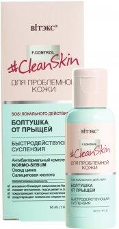 Суспензия для лица Витэкс Clean Skin Быстродействующая болтушка от прыщей 50 мл (4810153027399)