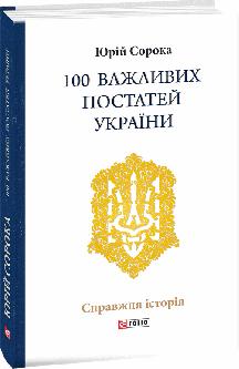 100 важливих постатей України - Сорока Юрій (9789660388307)