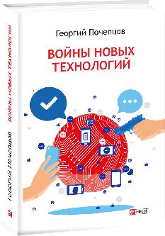 Войны новых технологий - Почепцов Г. Г. (9789660390089)