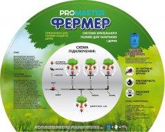 Система капельного полива Promaster Фермер для кустарников и деревьев (КД-060135)