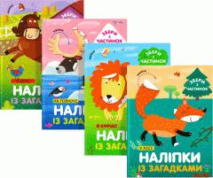 Комплект книг: Веселі наліпки (9786177686780)