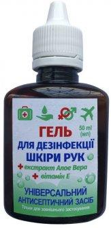 Гель для дезинфекции кожи рук Опытный завод ГНЦЛС Экстракт алоэ вера + витамин Е 50 мл (4820193741834)