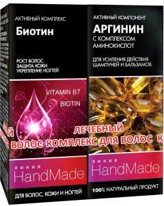Лечебный комплекс для волос Линия Handmade Улучшение роста Биотин + Аргинин з комплексом аминокислот 10 мл (63000041844561)