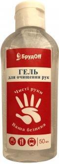 Гель БрудOff для быстрой очистки рук 50 мл (4820199610011)