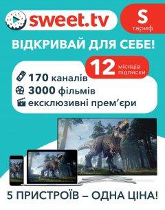 Стартовый пакет «SWEET.TV» S на 12 мес (скретч-карточка) (4820223800128)
