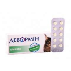 """Таблетки протипаразитарні для котів та кошенят Девормін зі смаком м""""яса 10 шт"""