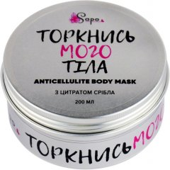 """Маска для тела Sapo Anticellulite Body Mask """"Коснись моего тела"""" со спирулиной и цитратом серебра 200 мл (4820229121647)"""