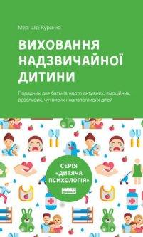Виховання надзвичайної дитини - Мері Шіді Курсінка (9786177682386)