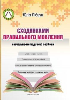 Сходинками правильного мовлення: навчально-методичний посібник - Рібцун Юлія Валентинівна (9789669440006)