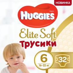 Трусики-подгузники Huggies Elite Soft Pants Mega 6 (XL) 32 шт (5029053548364)