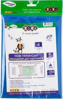 Набор обложек для учебников ZiBi KIDS Line 4 класс 250 мкм 5 шт (ZB.4764)