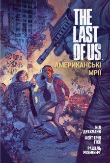 The Last of Us. Американські мрії (9786177756223)