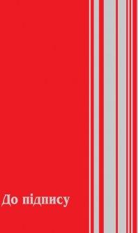 Папка специальная Скат на подпись А4 полиграфия Красная (ПП-1кр)