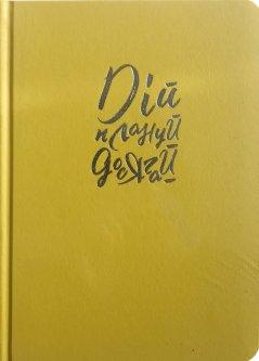 Планировщик 4Profi Profiplan A6 Недатированный Желтый 176 листа (904129)