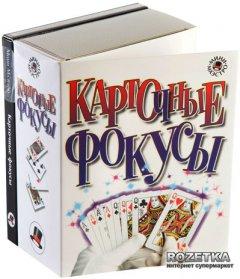 Карточные фокусы Новый формат (0645)